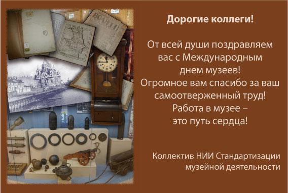 Поздравления с днем музея официальное